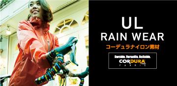 マック UL RAIN WEAR コーデュラナイロン素材 レインウェア
