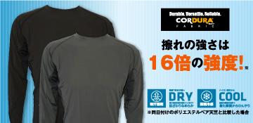 アルトコーポレーション コーデュラナイロン素材 ボディフィットシャツ