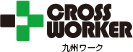 九州ワーク・クロスワーカー