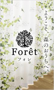 木・森シリーズフォレ