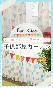 子供部屋・キッズ・男の子のカーテン