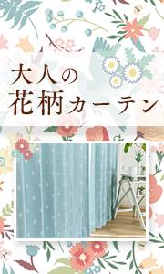 大人の花柄カーテン