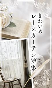 キレイ目レースカーテン