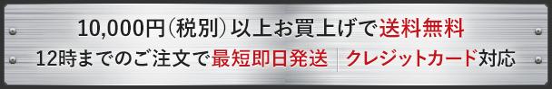 10,000円以上で送料無料・クレジットカード対応・当日12時までの注文で最短即日発送・12時以降は翌日発送