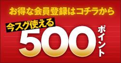 お得な会員登録はコチラから 今すぐ使える500ポイント!