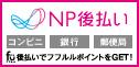 後払い(コンビニ・郵便局・銀行)