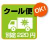 クール便 210円