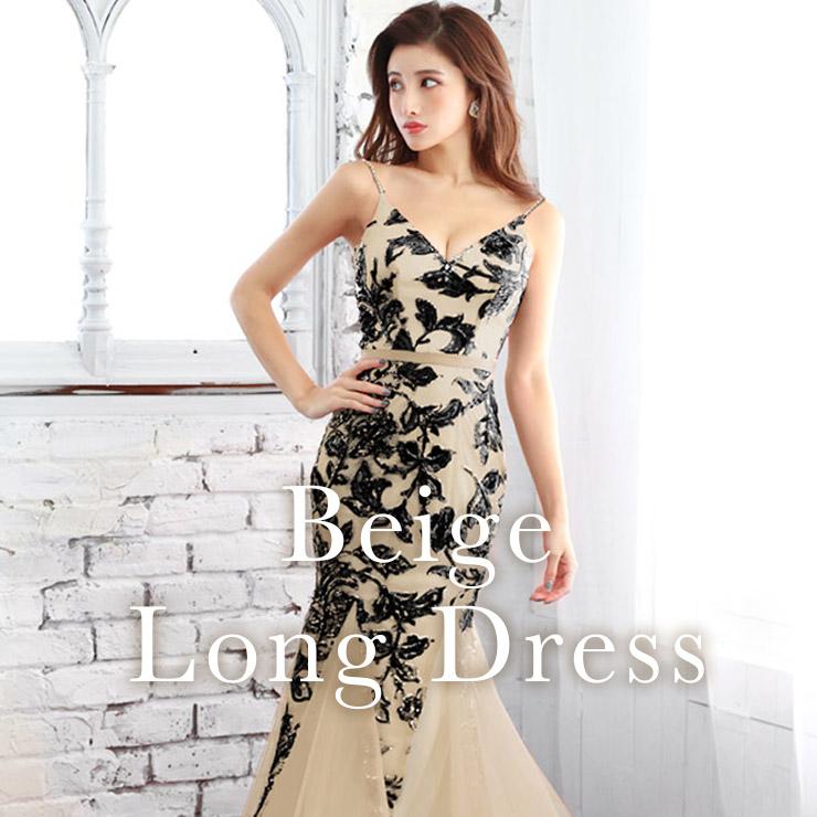 ベージュのロングドレス