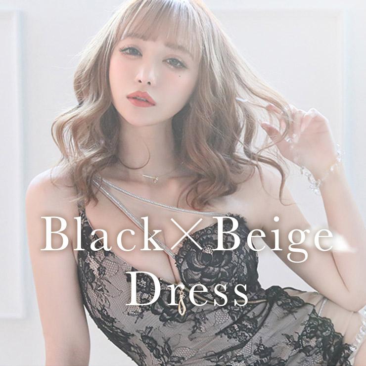 ブラック×ベージュのドレス