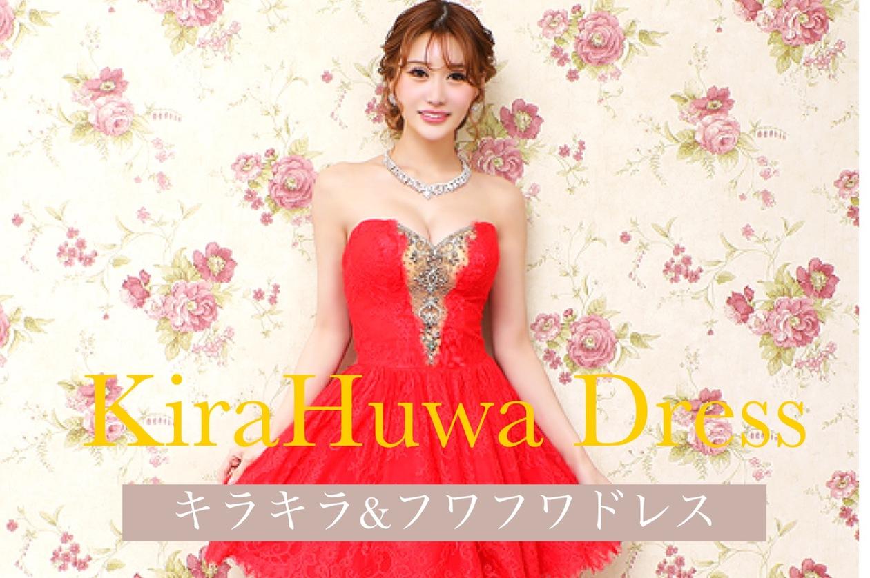 キラキラ&フワフワデザインのドレス