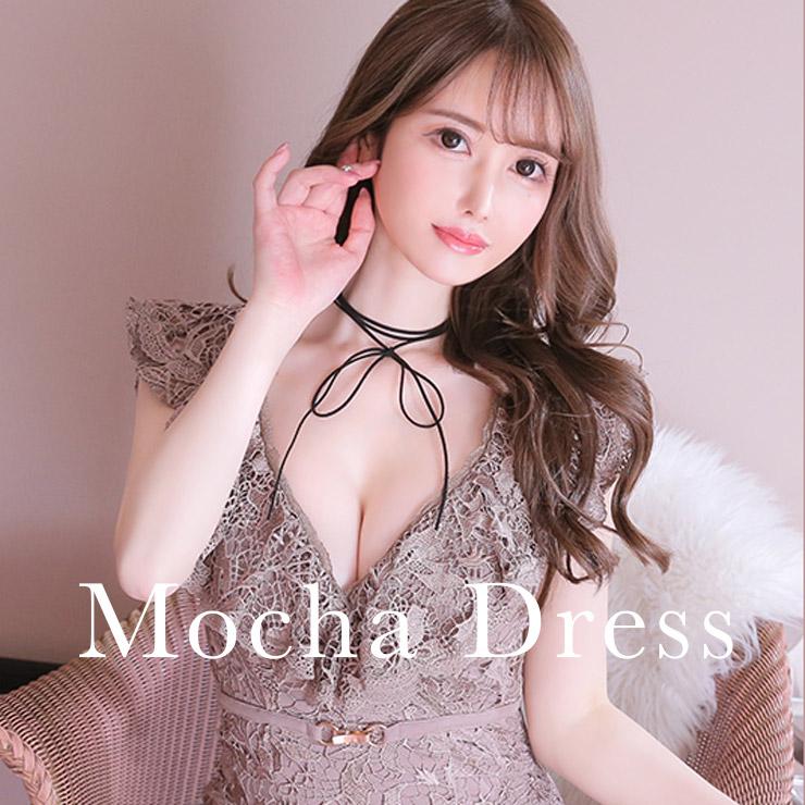 モカのキャバドレス