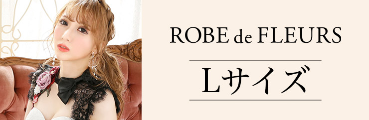 ROBEdeFLEURSの他のLサイズ商品を探す