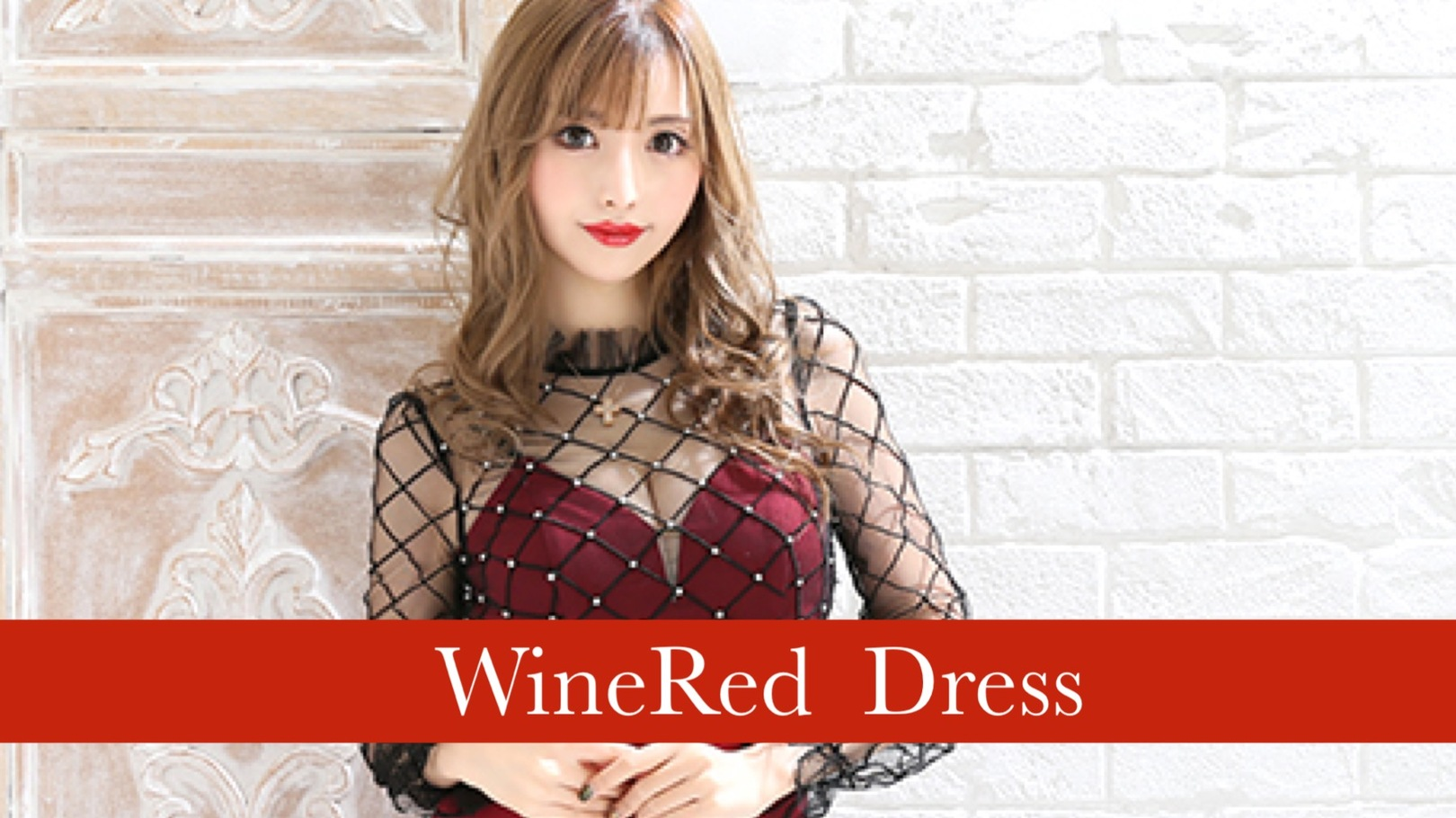 ワインレッドのキャバドレス
