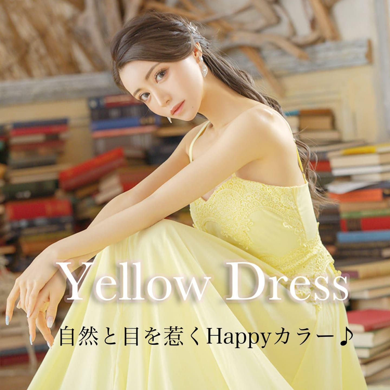黄色のキャバドレス