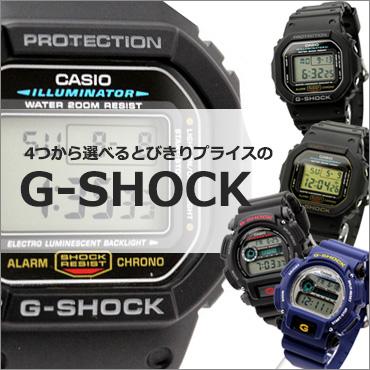 4つから選べるとびきりプライスのG-SHOCK