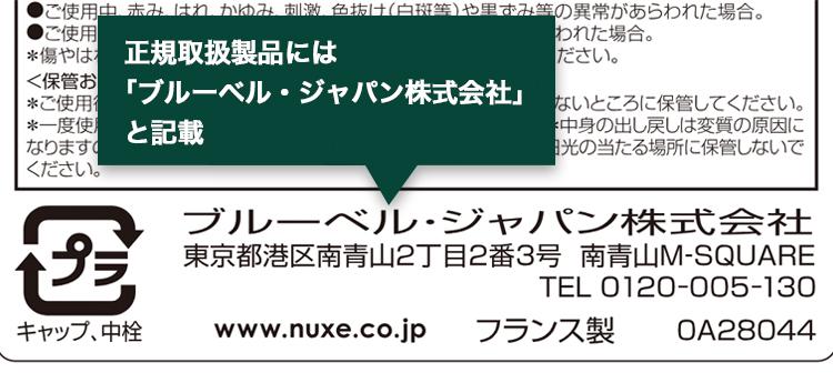 正規取扱製品には「ブルーベル・ジャパン株式会社」と記載