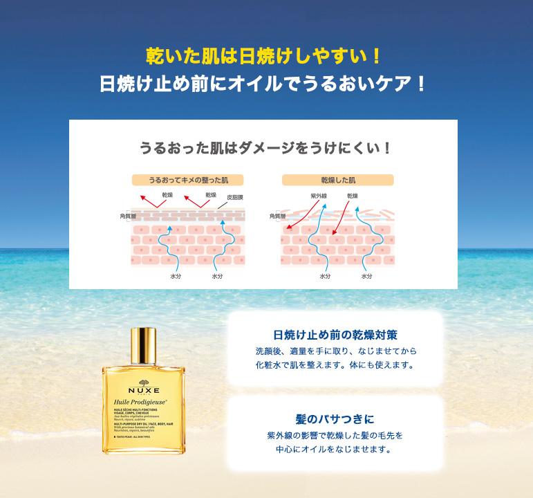 乾いた肌は日焼けしやすい!日焼け止め前にオイルでうるおいケア!