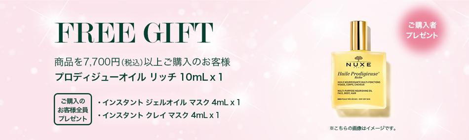 公式オンラインショップご購入者向けプレゼント(2019年12月3日(火)23:59まで)