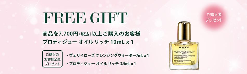 公式オンラインショップご購入者向けプレゼント(2020年8月11日(月)23:59まで)