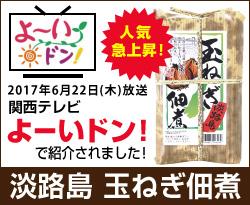 「淡路島玉ねぎ佃煮」が関西テレビ「よーいドン!」にて2017年6月22日(木)に紹介されました!