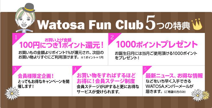 WATOSA Fun Club のご紹介