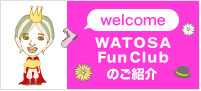 WATOSA Fun Clubについて